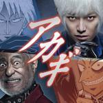 本郷奏多主演ドラマ「アカギ」の無料動画を視聴!最終回の感想も