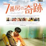 映画「7番房の奇跡」の無料動画を視聴!フル高画質で見る方法は?