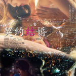 映画「契約結婚」のフル動画を無料視聴/小田飛鳥出演