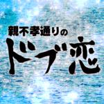 ドラマ『親不孝通りのドブ恋』の無料動画を視聴!パンドラは危険!?