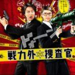 ドラマ【戦力外捜査官】の無料動画を視聴!Pandoraは危険?