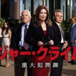 MAJOR CRIMES~重大犯罪課season1・2の無料動画を視聴!