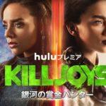 【海外ドラマ】KILLJOYS/銀河の賞金ハンターseason1・2・3の無料動画を視聴!