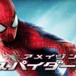 映画<アメイジング・スパイダーマン2>の無料動画視聴!吹替・字幕あり