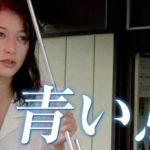 ドラマ【青い鳥】無料動画を視聴/夏川結衣・山田麻衣子出演