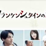 【フランケンシュタインの恋】動画を1話~最終回までまとめて無料視聴!