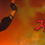 【スケバン刑事】の動画をまとめて無料視聴/斉藤由貴・南野陽子出演