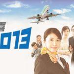 ドラマ「大空港2013」無料動画の視聴方法!キャストやあらすじは?