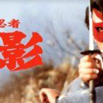 仮面の忍者赤影の動画を第1話~最終回まで無料視聴する!