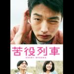 映画「苦役列車」フル動画を無料視聴/前田敦子出演
