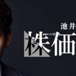 ドラマ【株価暴落】動画を無料視聴!感想一覧とキャスト