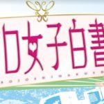 【クロ女子白書】の見逃し動画をhuluで無料視聴する方法!