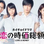 ドラマ「ホイチョイドラマ 恋の時価総額」の無料動画を視聴!おもしろい?