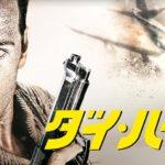 映画『ダイ・ハード2』の無料動画を視聴!吹き替え・字幕あり