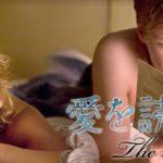 映画『愛を読むひと』の動画を無料視聴/YouTubeで見れない?
