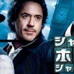 映画『シャーロック・ホームズシャドウゲーム』の動画を無料視聴!