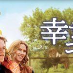 映画【幸せへのキセキ】フル動画を無料視聴/吹き替え・字幕あり