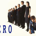【ドラマ】HERO(2001)無料動画を視聴/あらすじキャストも