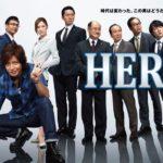 ドラマ【HERO】第2期の無料視聴動画を配信中!