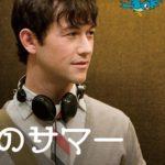 映画【500日のサマー】の無料動画を視聴/日本語吹き替えあり