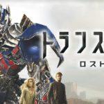 【映画】トランスフォーマー/ ロストエイジのフル動画を無料視聴!