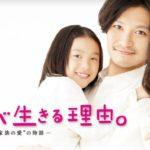 ドラマ「ママとパパが生きる理由。」1話~最終回まで動画を無料視聴