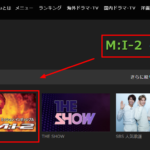 映画【M:I-2】の無料動画視聴!あらすじや感想も