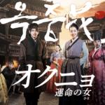 韓国ドラマ「オクニョ 運命の女(ひと)」無料動画を視聴!あらすじも