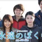 ドラマ【永遠のぼくら】動画を1話から無料視聴!あらすじは?