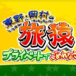 『東野・岡村の旅猿』無料動画の視聴!ロシアやハワイも