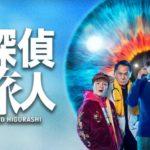 ドラマ「視覚探偵 日暮旅人」無料動画を1話から視聴する方法!