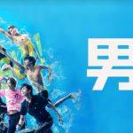 ドラマ『男水!』動画を1話から無料で視聴/キャストは?
