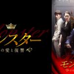 韓国ドラマ【モンスター その愛と復讐】無料で動画視聴/キャストも