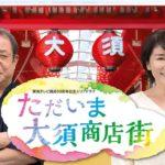 ドラマ『ただいま大須商店街』無料動画を視聴!あらすじやキャストも