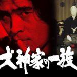 ドラマ【犬神家の一族(1977)】無料で動画視聴!感想やあらすじも
