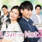 ドラマ【Love or Not 2】最終回まで動画を無料視聴!pandoraは危険