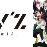 アニメ「W'z《ウィズ》」無料動画の視聴!あらすじや感想も