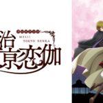 アニメ「明治東亰恋伽」動画を1話から無料視聴!感想も