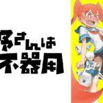 アニメ【上野さんは不器用】動画を1話から無料視聴する!感想あり