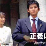 ドラマ「正義は勝つ Justice・for・all」無料の動画視聴!あらすじも