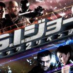 映画『G.I.ジョー バック2リベンジ』無料で動画視聴!キャストは?