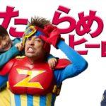 ドラマ『でたらめヒーロー』無料動画を最終回まで視聴する方法!