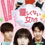 韓国ドラマ「優しくない女たち」無料動画の視聴方法!あらすじ感想も