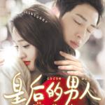 中国ドラマ『皇后的男人 紀元を超えた愛』無料動画視聴!キャストも