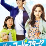 韓国ドラマ『パパはスーパースター!?』無料動画を最終回まで視聴
