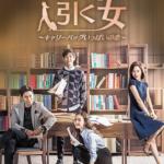 韓国ドラマ「キャリアを引く女」無料動画視聴!キャストやあらすじも