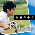 ドラマ「世界の中心で、愛をさけぶ」無料で動画視聴!綾瀬はるか出演
