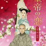 中国ドラマ「皇帝の恋 寂寞の庭に春暮れて」無料動画を最終回まで視聴