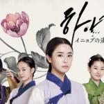 韓国ドラマ「イニョプの道」無料動画の視聴!あらすじや感想も