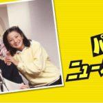ドラマ『パパはニュースキャスター』無料で動画視聴!pandoraは危険?